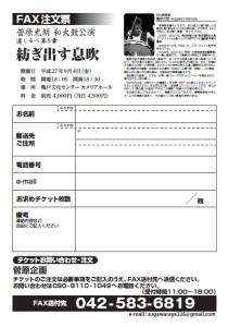 fax20150904